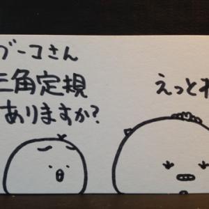 【4コマ】定規