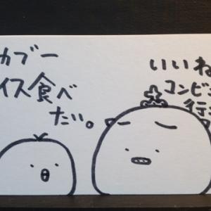 【4コマ】アイス
