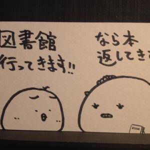 【4コマ】図書