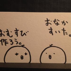 【4コマ】おむすび