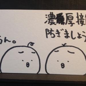 【4コマ】接触