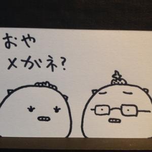 【4コマ】メガネ