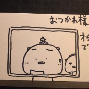 【4コマ】ビデオ会議