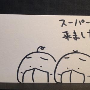 【4コマ】スーパー