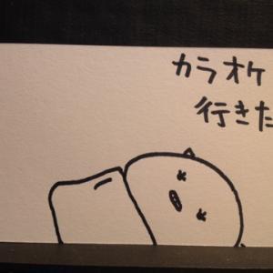 【4コマ】カラオケ