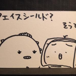 【4コマ】フェイスシールド