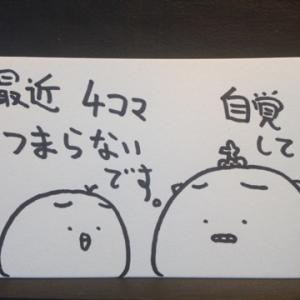 【4コマ】批評