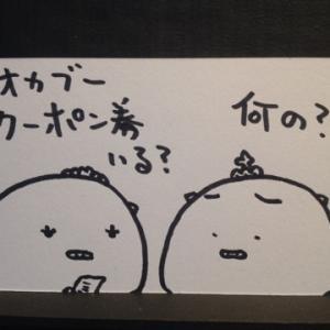 【4コマ】クーポン