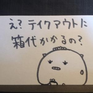 【4コマ】テイクアウト