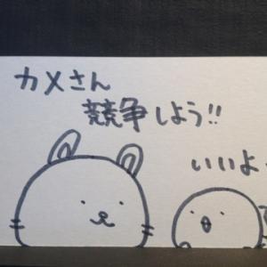 【4コマ】ウサギとカメ