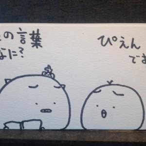 【4コマ】ぴえん