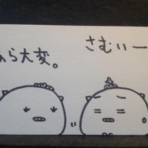 【4コマ】寒い