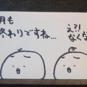 【1コマ】終わり
