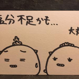 【2コマ】塩分