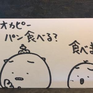 【2コマ】パン