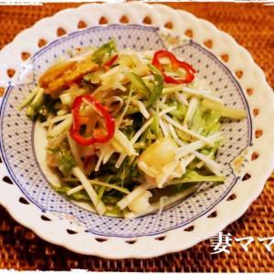 水菜とホタテのピリ辛サラダ♪ Spicy Scallop Salad