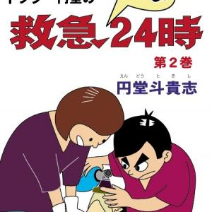 救急裏ネタ24時、第2巻、第3巻、連続発刊!