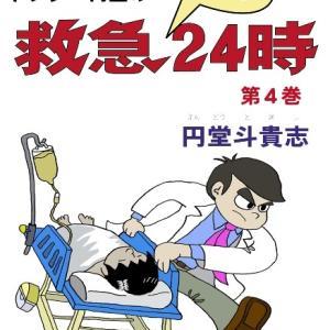 救急裏ネタ24時 第4巻、第5巻、同時出版!