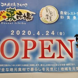 どっ菜市場 オープンです♪
