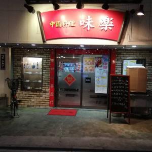 中国料理 味楽【中華盖飯+水餃子】