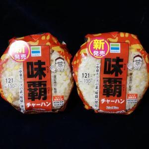 ファミリーマート【新発売 味覇チャーハン おにぎり】