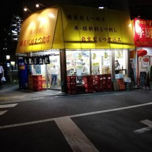 大衆立飲 鶴見川橋もつ肉店【牛ハツ刺し♪】