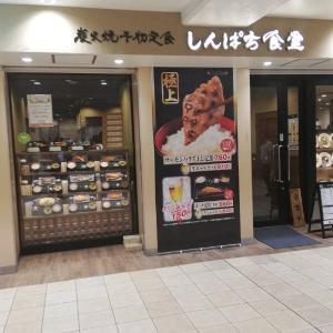 炭火焼干物定食 しんぱち食堂 ウィングキッチン京急鶴見店【トロニシン定食】