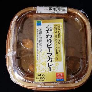ファミリーマート【こだわりビーフカレー】