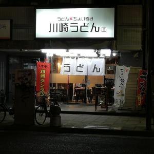 うどん×ちょい呑み 川崎うどん【はじめてシリ~ズ♪】