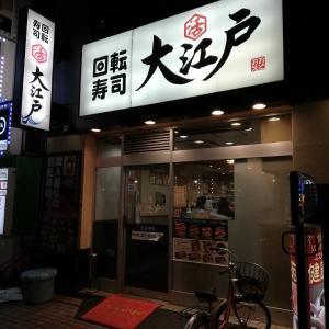 回転寿司 大江戸 川崎店