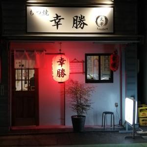もつ焼 幸勝【プレオープン♪】