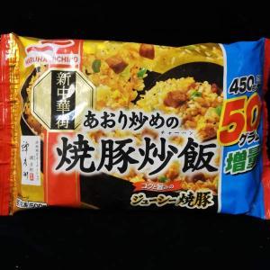 MARUHA NICHIRO【あおり炒めの焼豚炒飯】