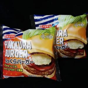 ヤマザキ FUKKURA BURGER