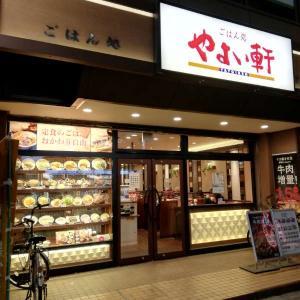 ごはん処 やよい軒 川崎駅西口店 【やみつきポークソテー定食】