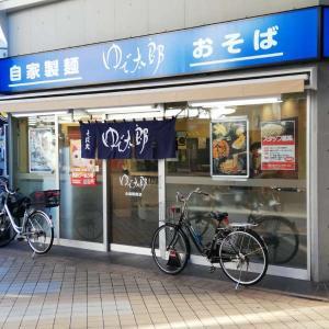 そば処 ゆで太郎 大森駅前店【朝定食Bセット】