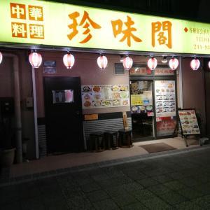 中華料理 珍味閣 【海鮮あんかけやきそば】