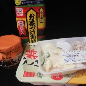 永谷園お茶漬け海苔【使って、たらこ茶漬け】