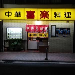 中華料理 喜楽 【肉ピーマンイタメ+ライス】