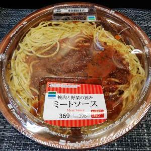 ファミリーマート【挽肉と野菜の旨み ミートソース】