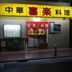 中華料理 喜楽 【中華丼】