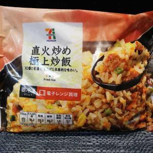 セブンイレブン【直火炒め極上炒飯で昼ご飯♪】