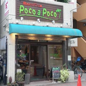 焼きたてパン工房 Poco a Poco【ブランチ♪】