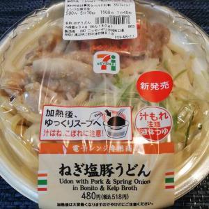 セブンイレブン【新発売 ねぎ塩豚うどん】