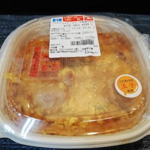 セブンイレブン【玉子たっぷり! 特製親子丼】