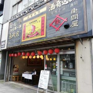 魚問屋 魚正宗 川崎分店【テイクアウト 本鮪丼♪】