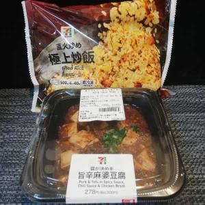 セブンイレブン【直火炒め極上炒飯と旨辛麻婆豆腐♪】