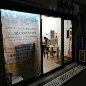 食堂三代目 晃蘭【夜の部2回目の訪問♪】