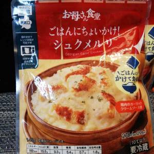 ファミリーマート【新発売 お母さん食堂 ごはんにちょいかけ! シュクメルリ】