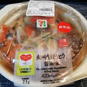 セブンイレブン【新発売 武州煮ぼうとう醤油味】