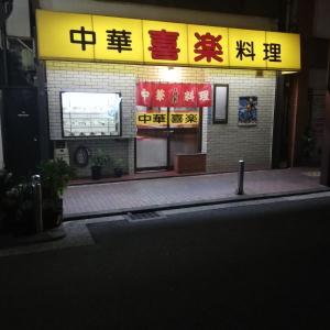 中華料理 喜楽【中華丼】そして・・・♪